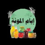 iyyem el mouneh - logo